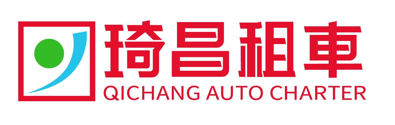 琦昌租車香港