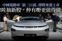 hk電動車革命03